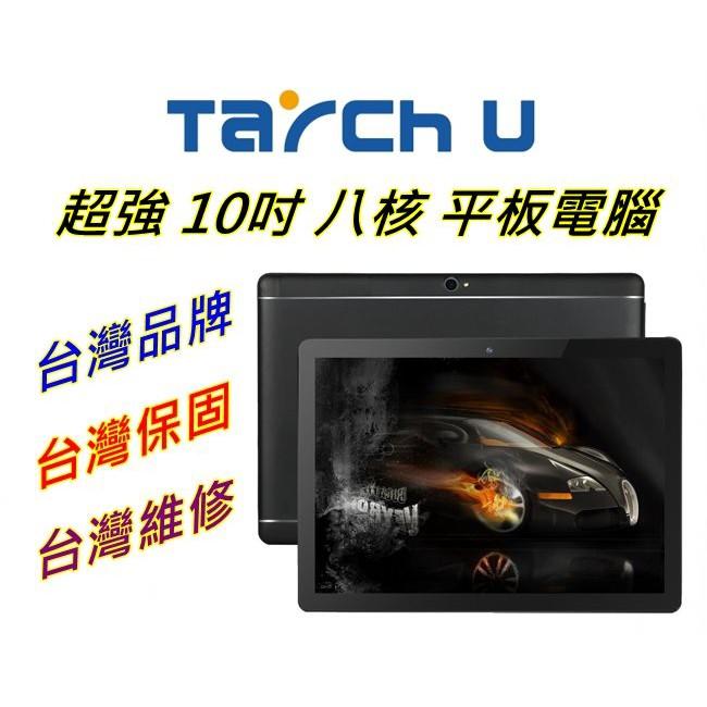 【艾瑪 3C】台灣現貨 台灣品牌 Tarch.U 10吋 八核心 2G/32G  IPS 平板電腦 送保貼