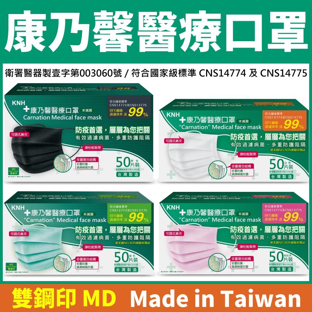 現貨【台灣製造雙鋼印】KNH-康乃馨醫療口罩 50片/盒裝《康乃馨醫用口罩、康那香醫療口罩、成人口罩、平面口罩》