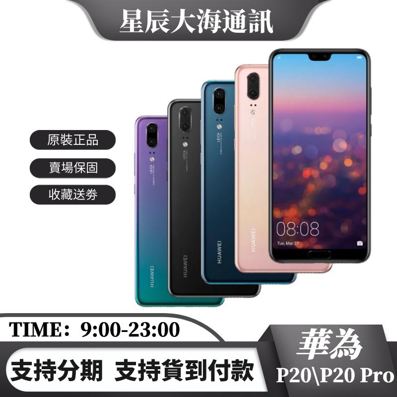 二手Huawei華為 P20pro 華為P20 雙萊卡鏡頭全網通  拍照手機