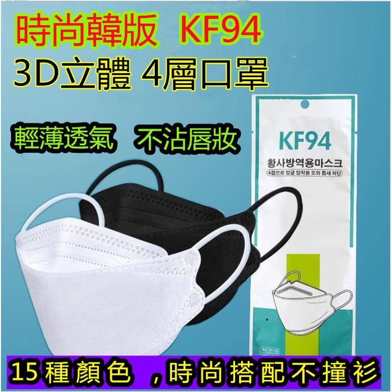 台灣發貨 3D立體4層 韓版KF94成人兒童口罩 非醫療級三層 熔噴布口罩 SGS檢驗合格 魚形口罩 5層氧化銅滅活口罩