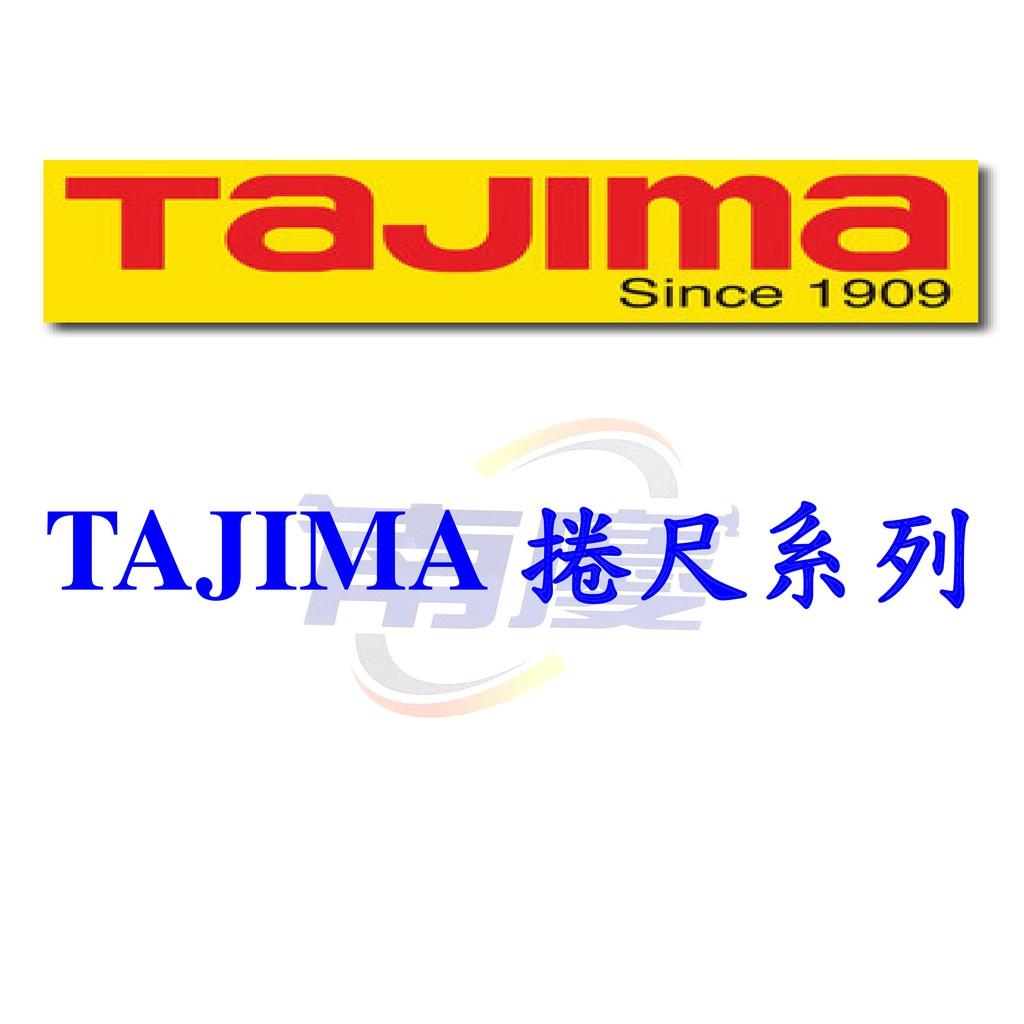 南慶五金 TAJIMA 捲尺系列