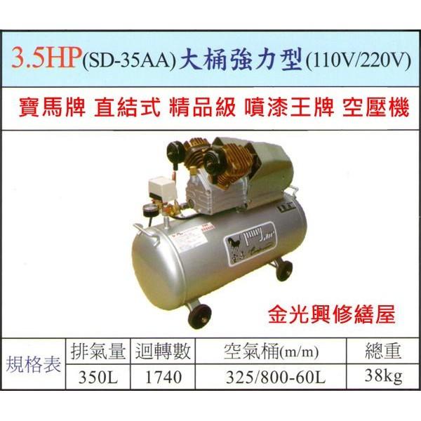 ~金光興修繕屋~(來電最低價)全新 台灣製 寶馬 直結式 3.5HP 空壓機 SD-35AA 大桶強力型