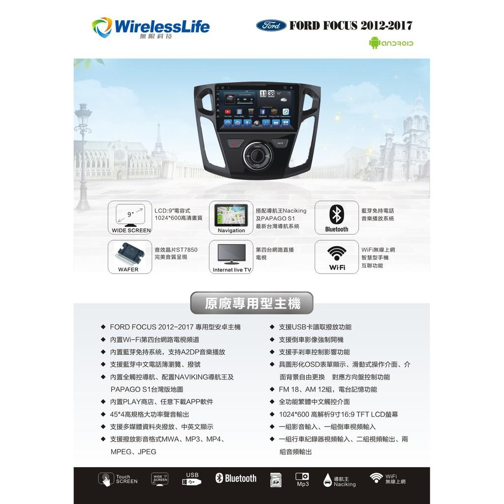 「無限科技」FORD FOCUS MK3 MK3.5 專用型安卓主機
