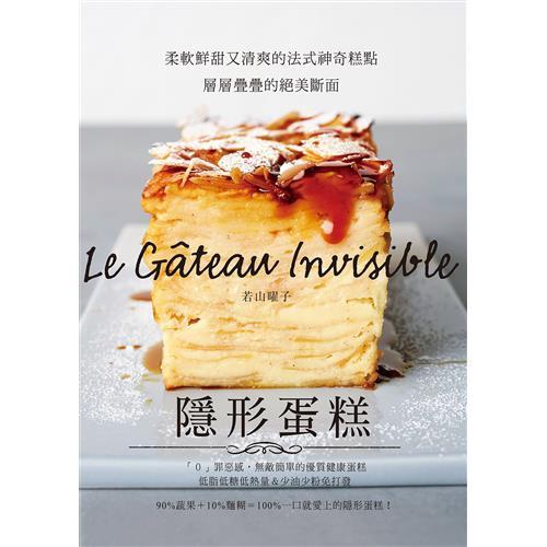 隱形蛋糕[88折]11100855307