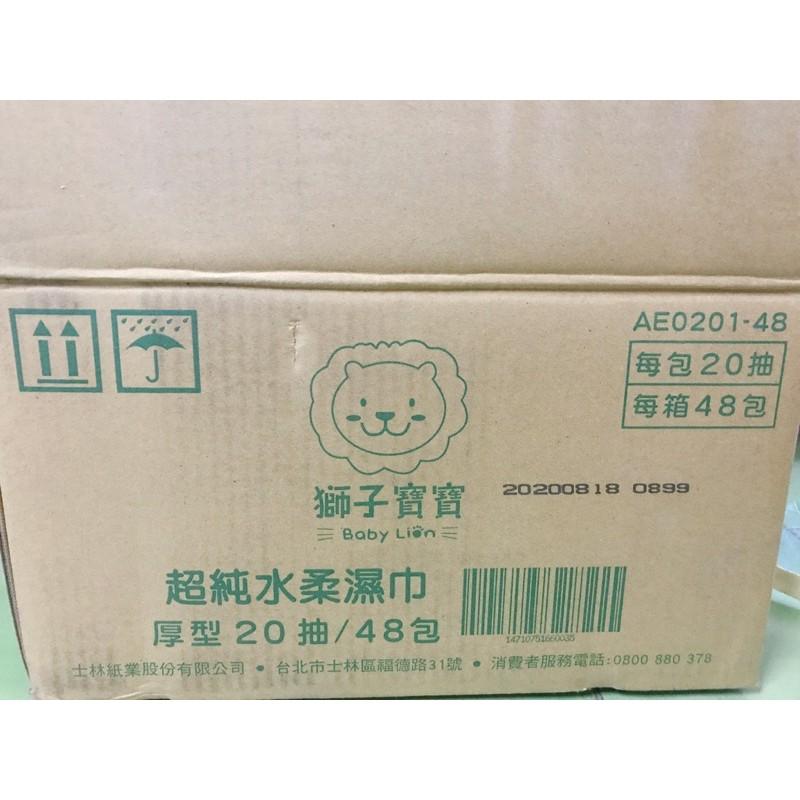獅子寶寶濕紙巾 超純水20抽一箱48包或半箱24包