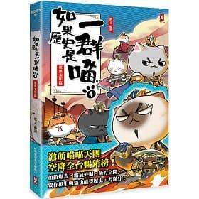 <書本熊>[野人]如果歷史是一群喵(4):東漢末年篇【萌貓漫畫學歷史】:9789863844068