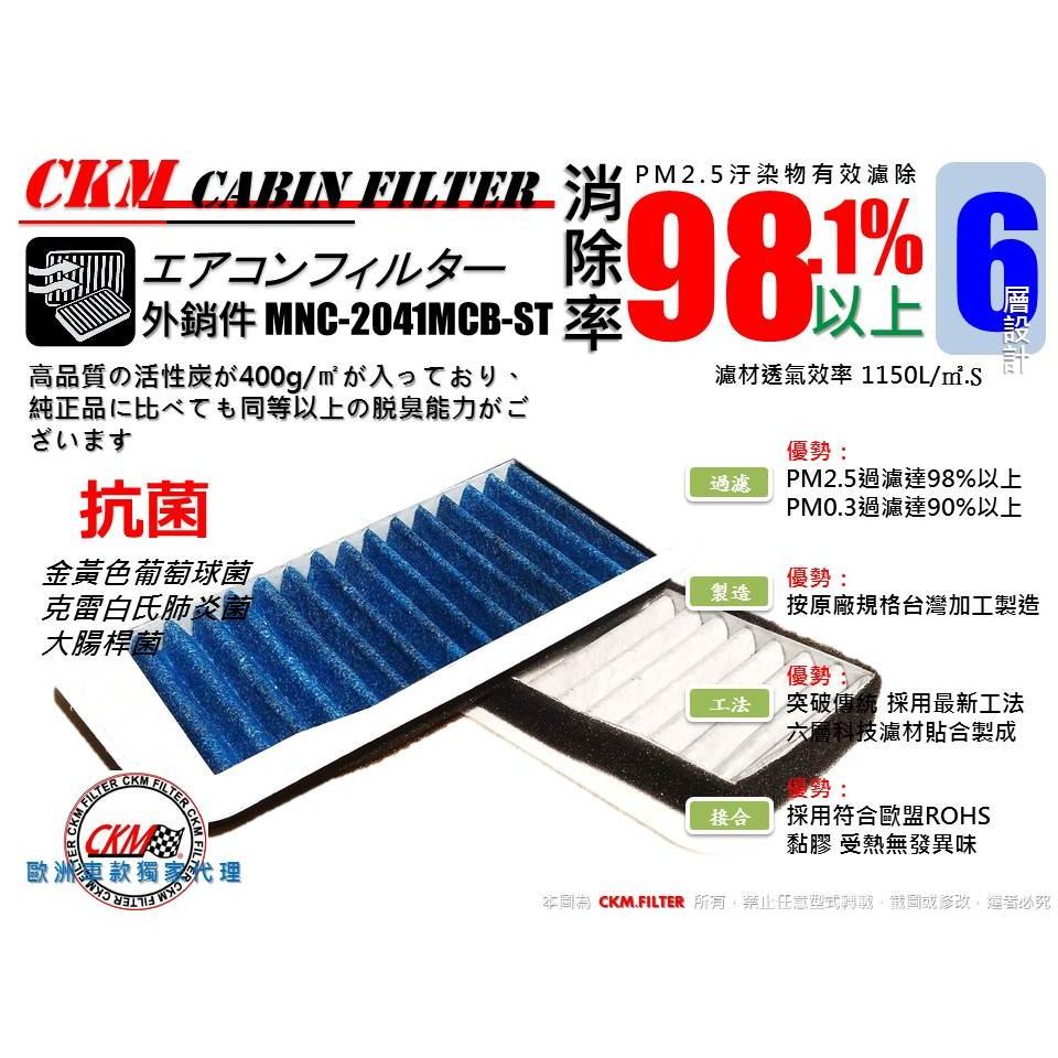 季【CKM 抗菌 PM2.5】BENZ W204 C220 C250  鼓風機濾網 活性碳冷氣濾網 室外粉塵空調濾芯