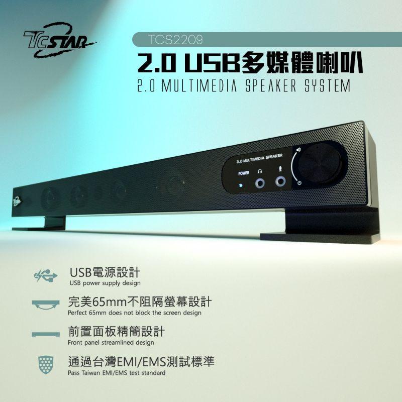 TCSTAR TCS2209 喇叭 電腦喇叭 多媒體喇叭 USB喇叭 2.0喇叭