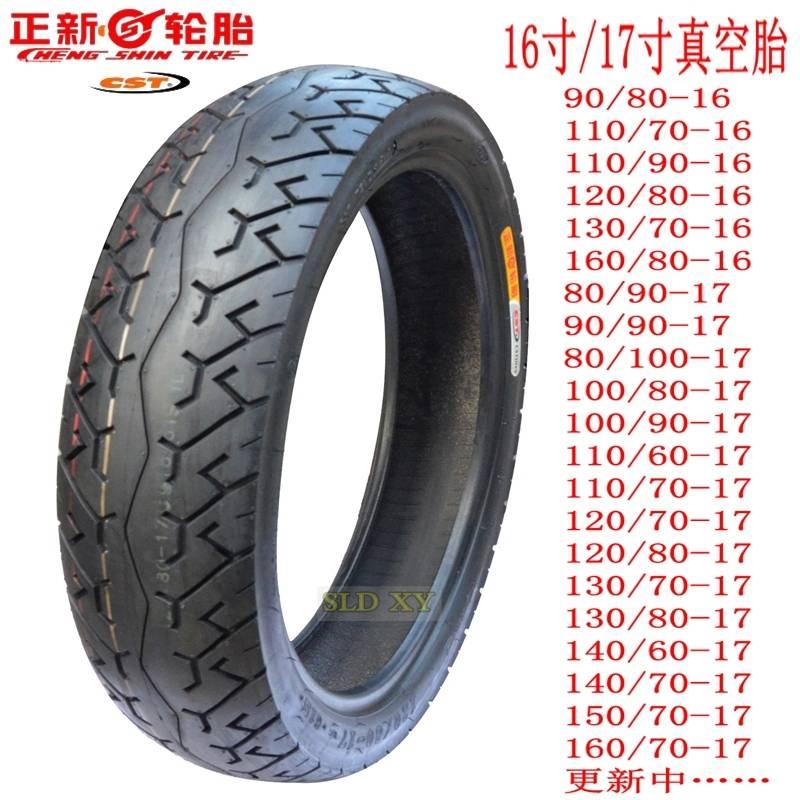 正新輪胎真空胎60/70/80/90/100/110/120/130/140/150/160-16-17