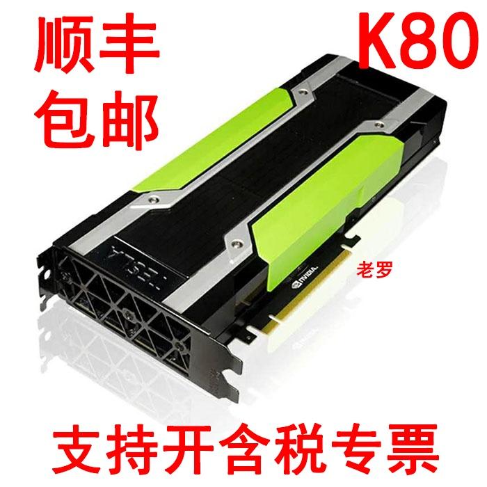 新品 現貨全新原裝 NVIDIA TESLA K80顯卡 24GB GPU加速運算卡AI深度學習卡