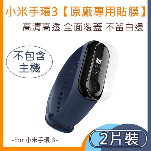 快速出貨【2片裝】台灣小米手環3 原廠 貼膜,小米手環 3代 原廠螢幕保護貼【不含主機,適用小米手環3代】
