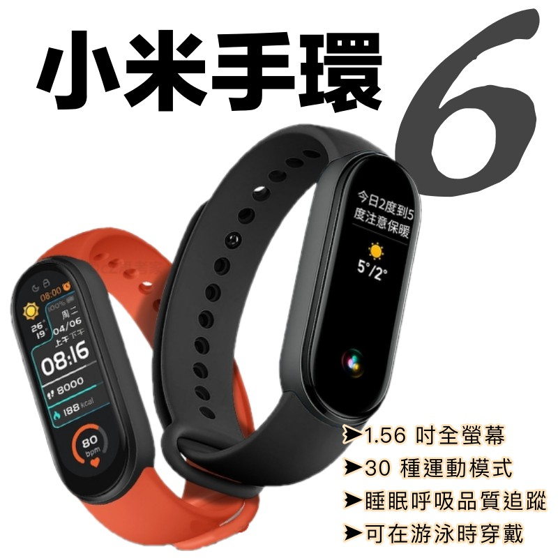 小米手錶 6代 小米手環6 米6 智能手錶 血氧檢測 心律錶 智能手環 運動手錶 防水錶 來電顯示 小米正版 小米6