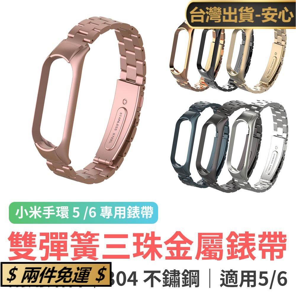 現貨促銷》小米手環6 小米手環5 雙彈簧三珠金屬錶帶 不鏽鋼錶帶 雙彈簧錶帶 手環5 小米手環 小米手環 錶帶 小米 替