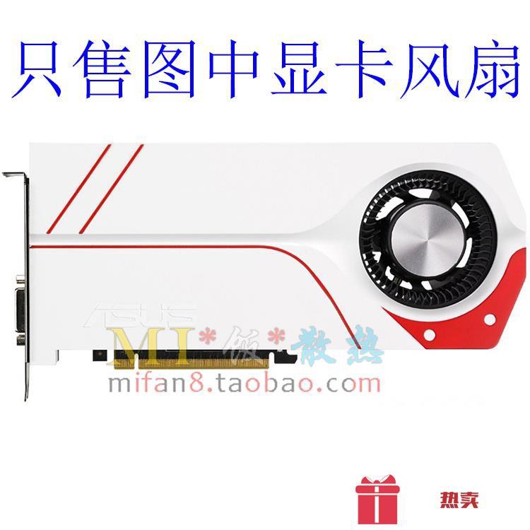 🧡散熱風扇 華碩風騎士TURBO-GTX960/970-OC FD9238U12D 雙滾珠 顯卡風扇
