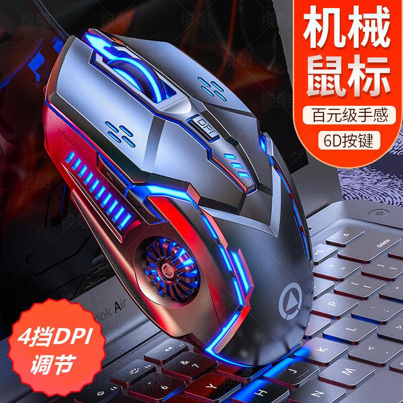 G5 機械遊戲鼠標 電競滑鼠 6D按鍵 4段DPI 有線 無聲靜音鼠標 滑鼠 筆電滑鼠 電腦滑鼠