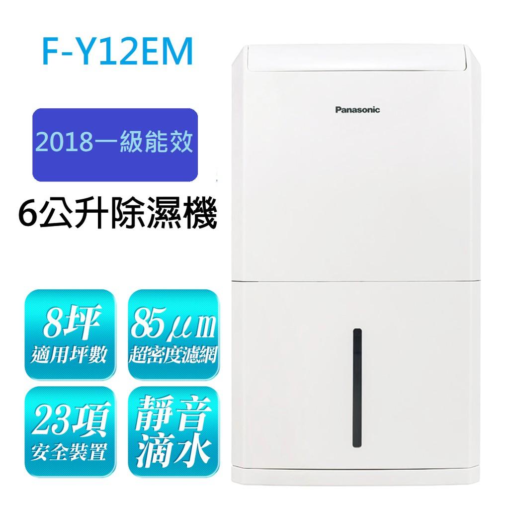 【國際牌 Panasonic】6公升清淨除濕機 F-Y12EM