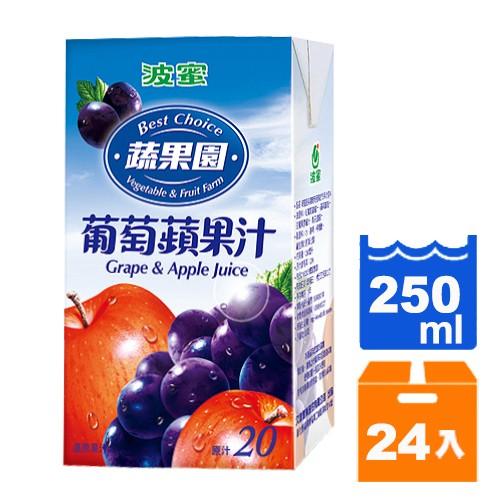 波蜜 蔬果園 葡萄蘋果 綜合果汁飲料 250ml (24入)/箱【康鄰超市】