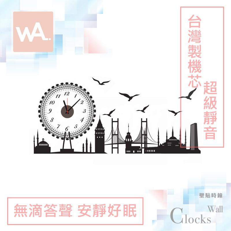 Wall Art 現貨 超靜音設計壁貼時鐘 時間剪影 台灣製造高品質機芯 無痕不傷牆面壁鐘 掛鐘 創意布置 DIY牆貼