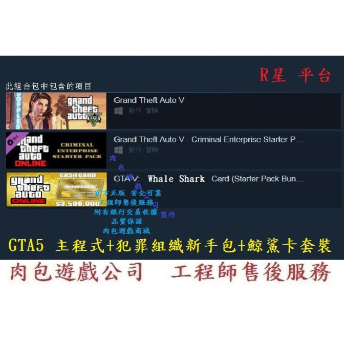 PC版 R星序號 肉包 Grand Theft Auto V 俠盜獵車手5 GTA5 主程式+犯罪組織新手包+鯨鯊卡套裝