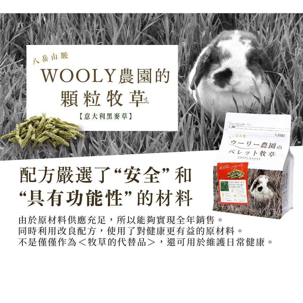 日本 Wooly 農園的顆粒牧草 意大利黑麥草 300g 兔子 龍貓 天竺鼠