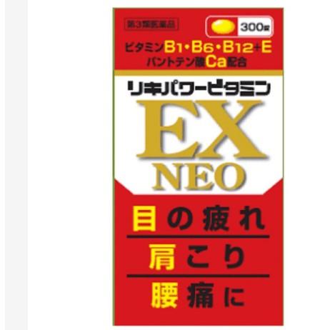 ☆買3送1☆日本🇯🇵 最熱銷🔥🔥 米田合利他命 EX NEO 300錠  期限最新👍🏻👍🏻日本境內版