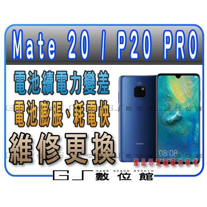 華為 Mate 20 / P20 Pro / Mate 10 PRO / Mate 10 更換電池 耗電 電池膨脹 GS
