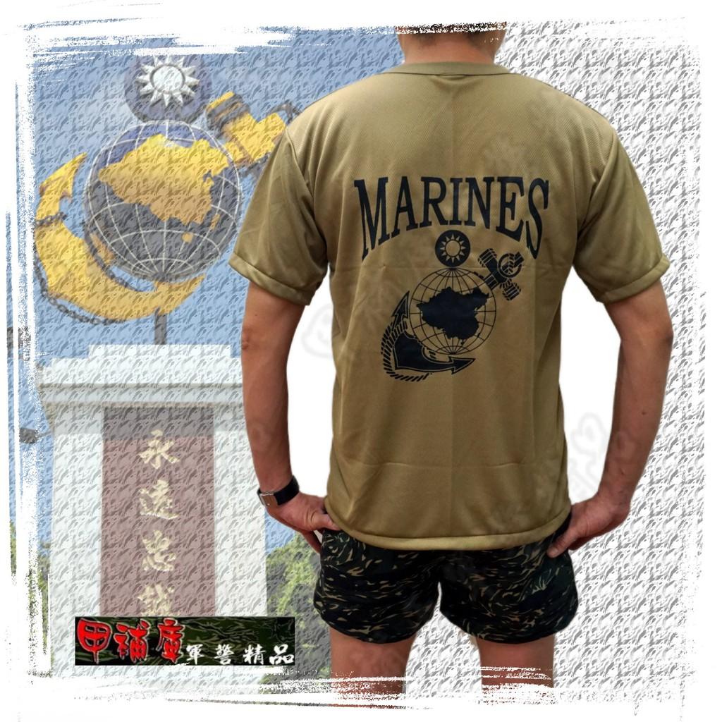 《乙補庫》~中華民國海軍陸戰隊MARINES棕色透氣排汗T恤~超涼爽透氣涼衫