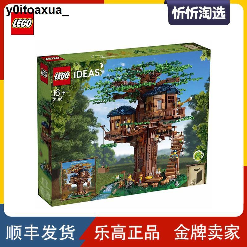 『限時熱賣』☄♤✐樂高LEGO 21318樹屋 益智拼裝積木玩具 燈飾 展示盒 收藏送禮