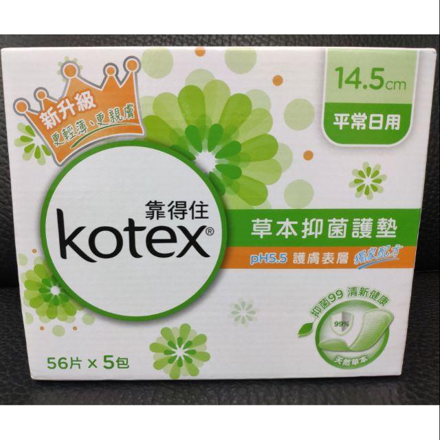 現貨3包。Costco代購商品。kotex靠得住草本抑菌護墊pH5.5護膚表層14.5cm