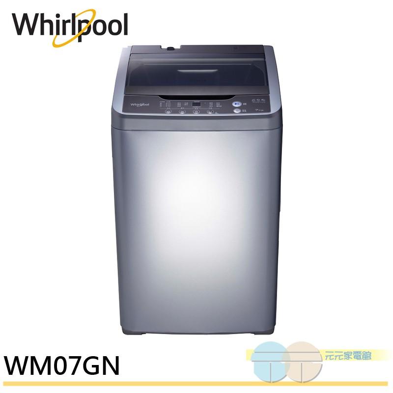 Whirlpool 惠而浦 7公斤直立洗衣機 WM07GN