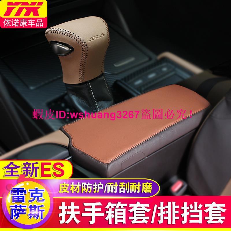 Lexus凌志排擋套新ES200 260 ES300h扶手箱套中央儲物盒套