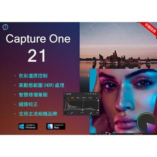 【在線發貨】Capture One 21 Pro 專業RAW照片編輯軟體 色彩還原 HDR 圖層 圖像編輯 數位相機 桃園市