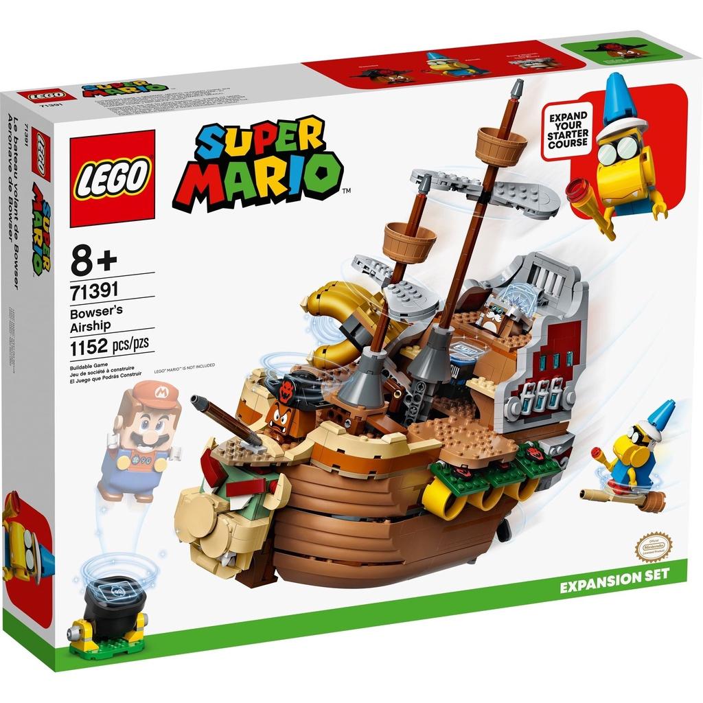 可刷卡【群樂】建議選郵寄 盒組 LEGO 71391 Mario-庫巴飛行船 現貨不用等