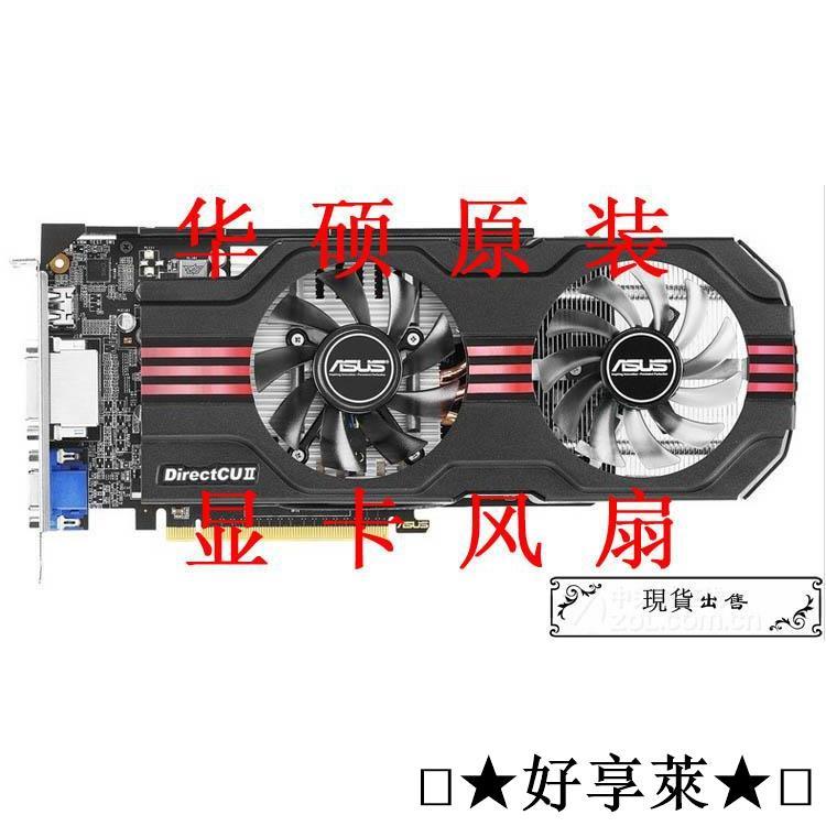 【299免運】👉️ 華碩GTX650Ti DiretCU II TOP ENGTX560TI DCII/2DI/2G