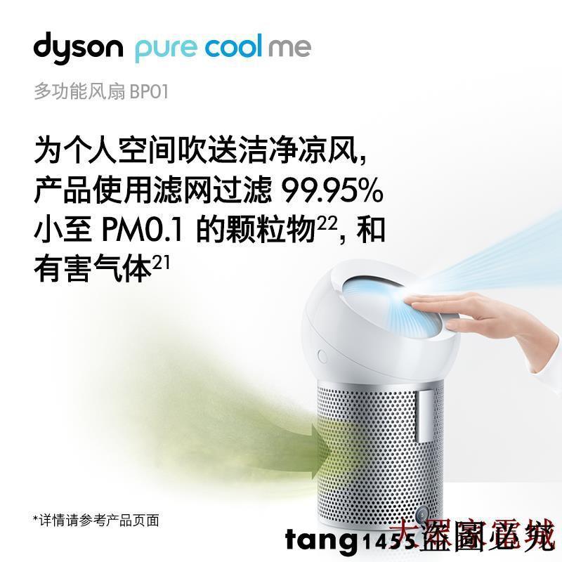 #現貨 Dyson戴森 BP01 多功能風扇 空氣淨化器無葉 家用電風扇