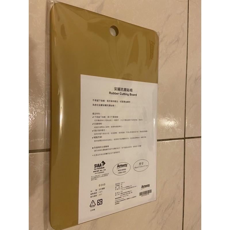 安麗 日本抗菌砧板 Rubber Cutting Board