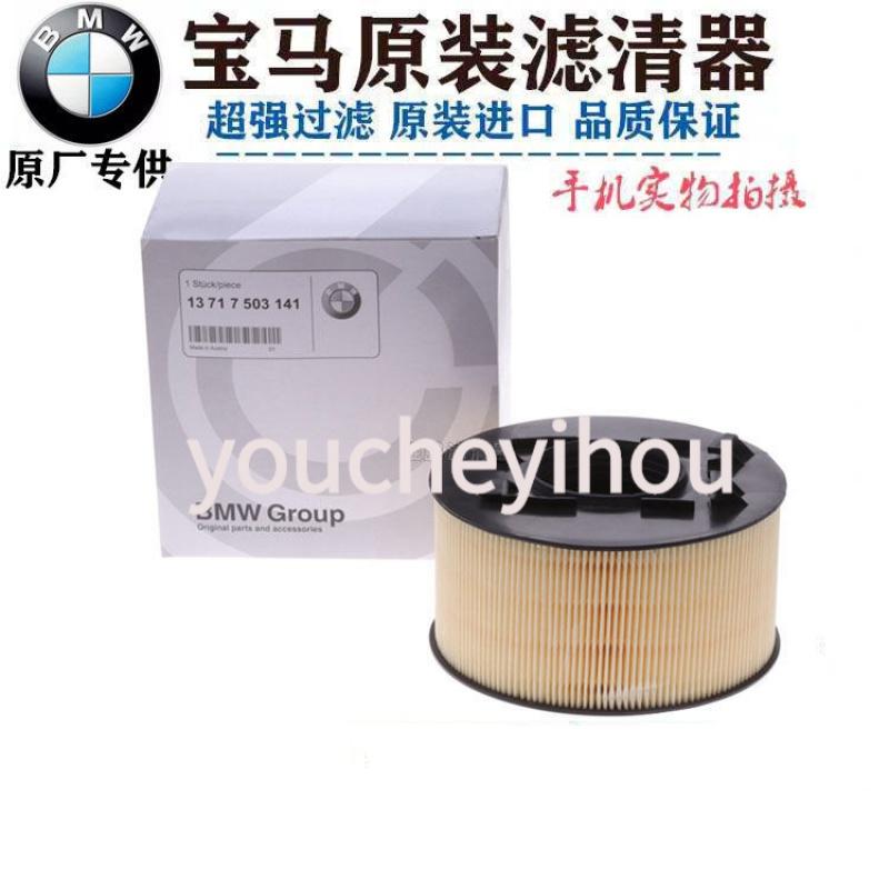 BMW 寶馬 3系 E46 316i 318i/ci 空氣濾清器 引擎濾網13717503141