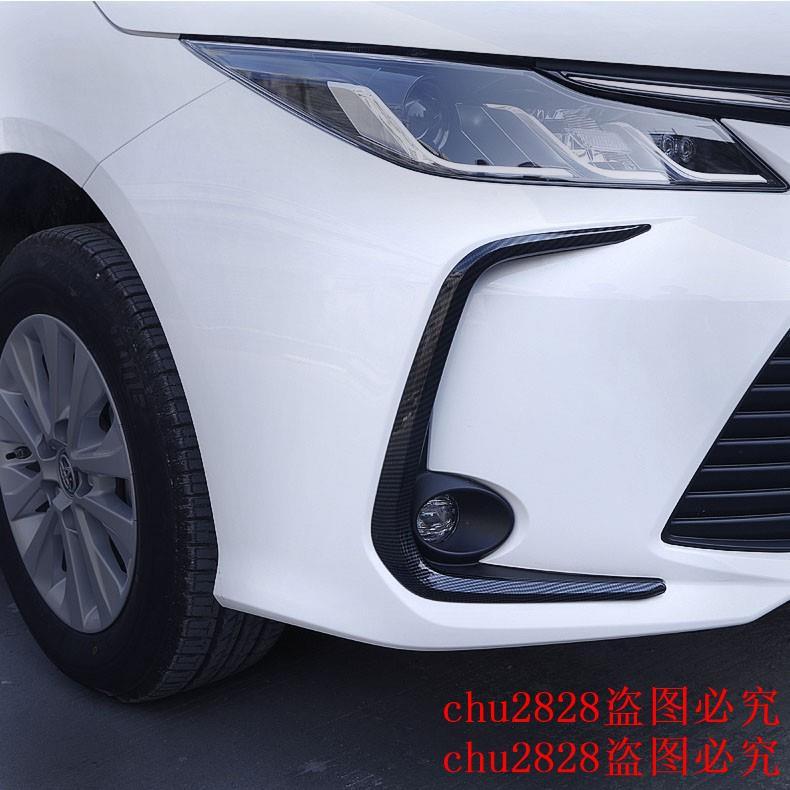 豐田 TOYOTA  Corolla Altis 2019款 ALTIS 12代 卡夢鍍鉻前霧燈框 霧燈框飾條 霧燈飾條