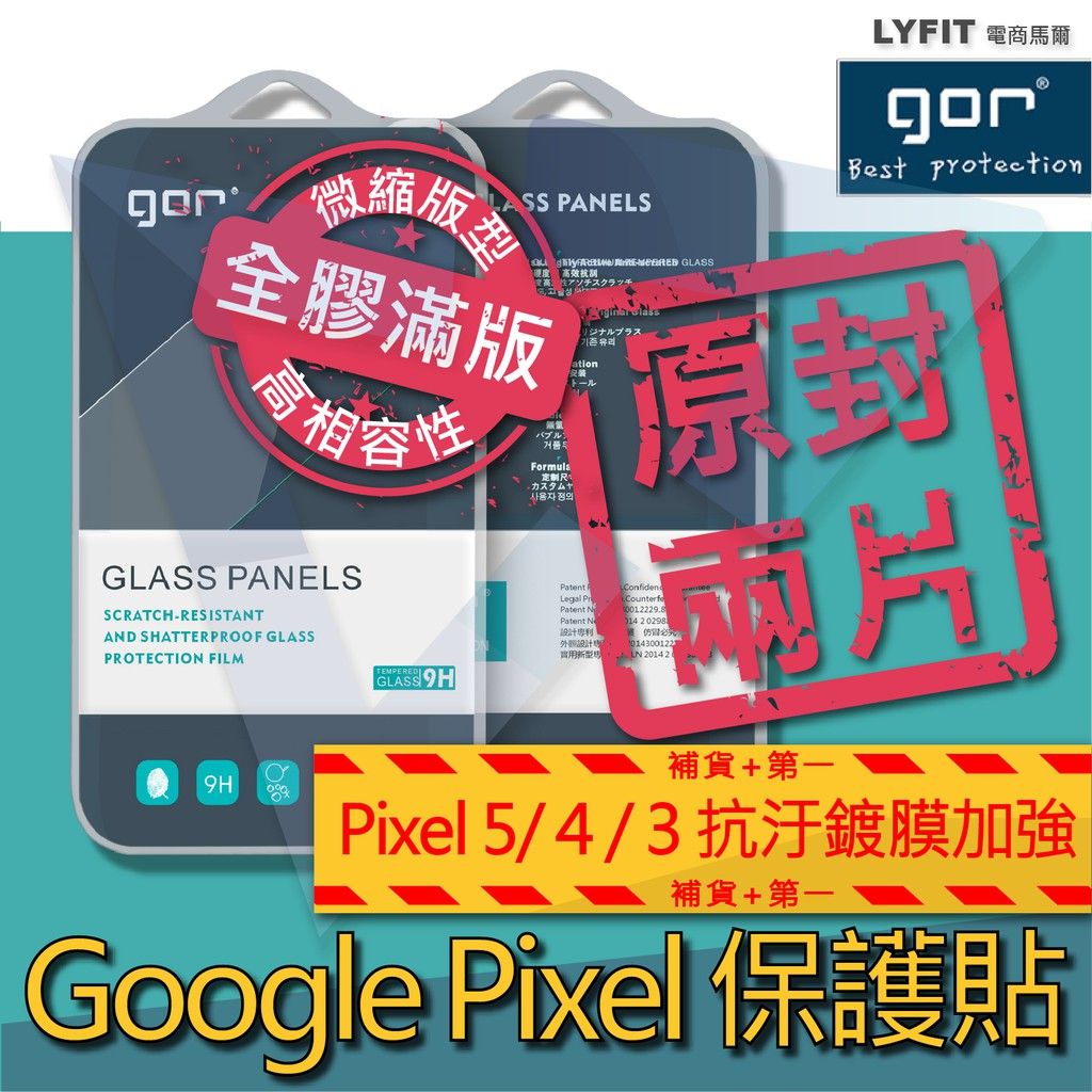 【Pixel系列】GOR原廠 適用 Pixel5 5 4 4a 3 XL 9H玻璃保護貼 全滿版 鋼化膜 鏡頭貼