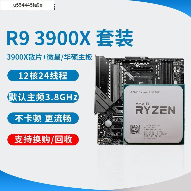 【滿299免運!!】優選銳龍全新AMD R9 3900X 3950x cpu處理器搭配微星x570主機板套裝