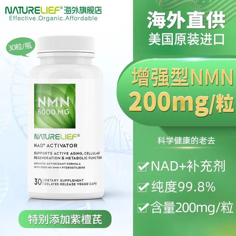美國Naturelief紐力芙NMN6000複方 NMN6000補充 NAD+補充劑60粒