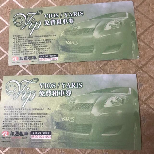 免再付清潔費 和運租車 vios/Yaris 免費租車券 和運租車券 和運租車卷 和運VIP 一日租車券