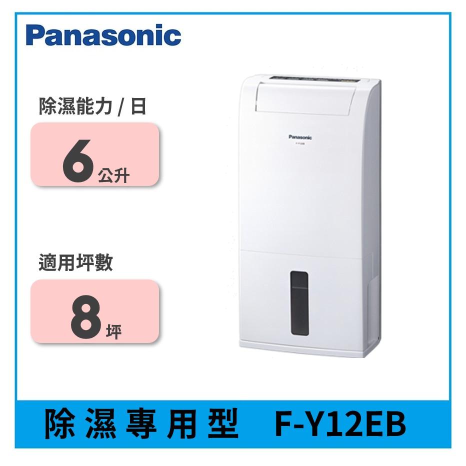 【有聊更便宜】Panasonic 國際牌 6公升 除濕機 F-Y12EB 公司貨
