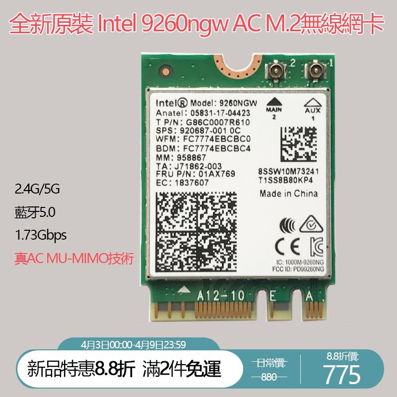 全新原裝Intel 9260NGW 9260AC 1730M無線網卡藍牙5.0
