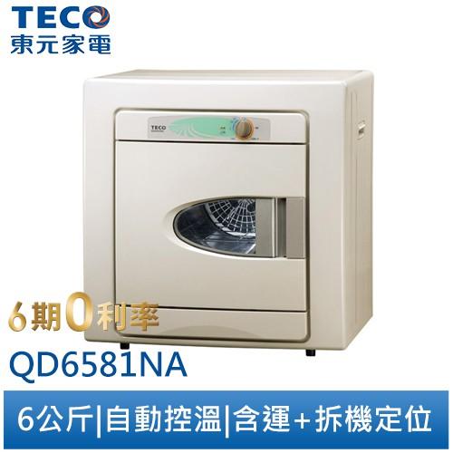東元TECO 6公斤乾衣機 QD6581NA 含拆箱定位[領卷95折]