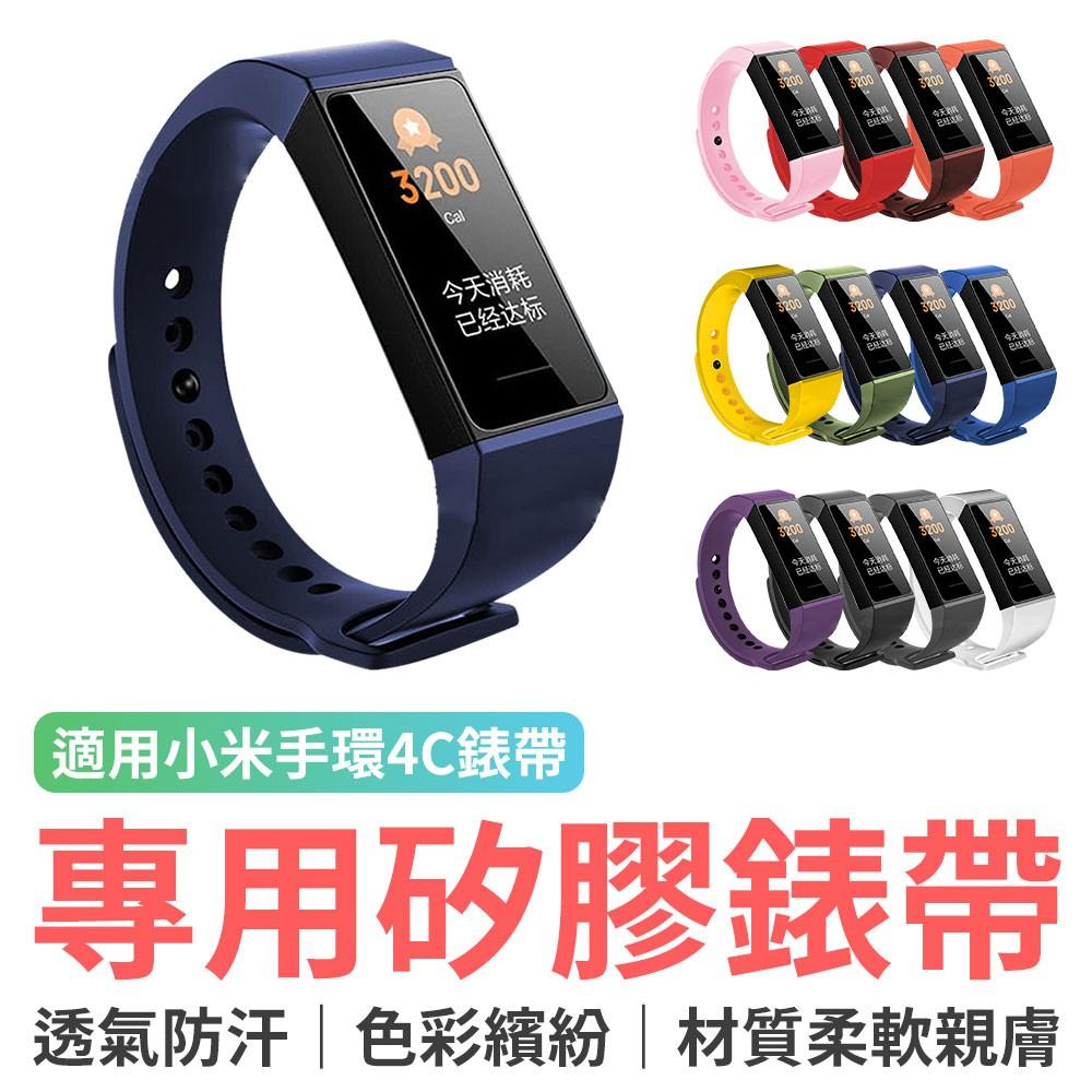 小米手環4C 專用矽膠錶帶 小米手環 4C 矽膠錶帶 替換錶帶 錶帶