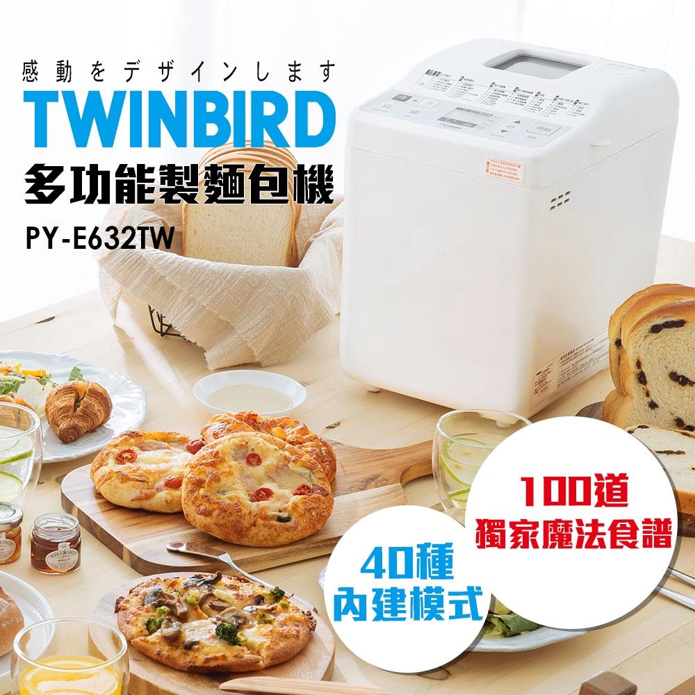 日本TWINBIRD 多功能製麵包機 PY-E632T