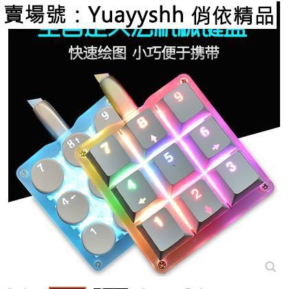 免運9鍵機械鍵盤小鍵盤osu鍵盤音游鍵盤宏編程鍵盤迷你便攜自定義鍵盤 俏依