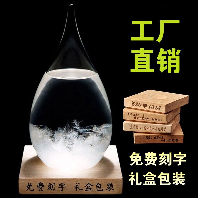 天氣預報瓶新款七彩發光風暴瓶創意禮物玻璃工藝禮品天氣預報瓶 水滴氣象瓶風暴瓶 創意工藝擺件 生日禮物