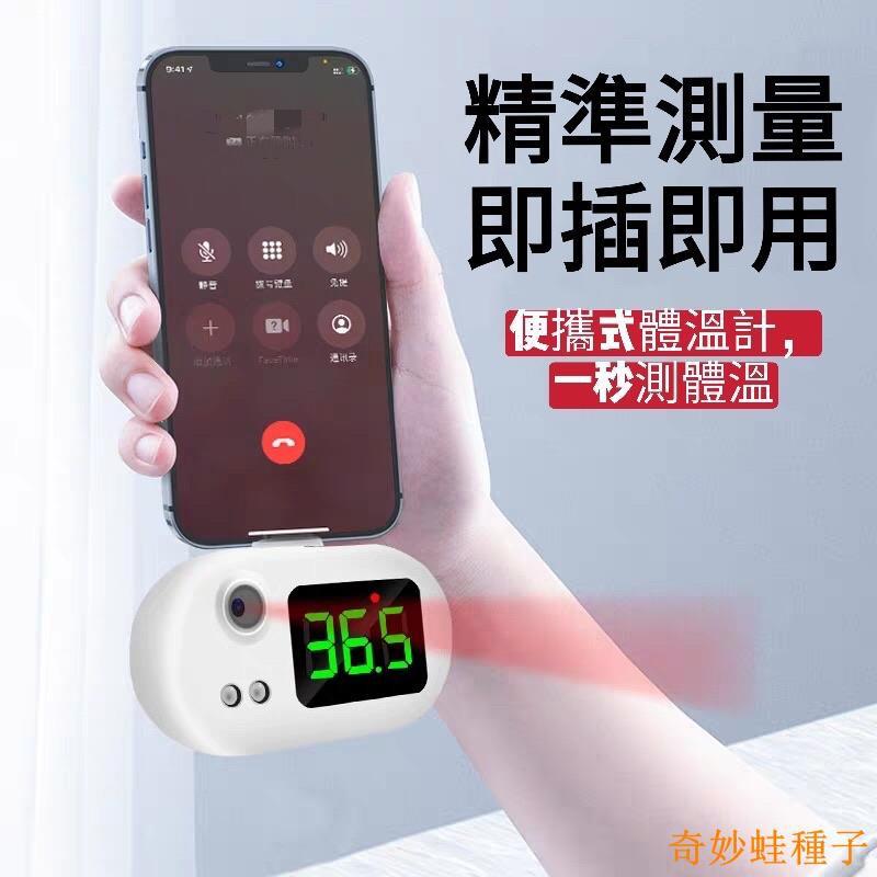 ✨台灣出貨✨智能手機測溫儀 便攜式迷你非接觸式手機溫度計 USB自動紅外線測溫  手機測溫 額溫槍 溫度計-奇妙